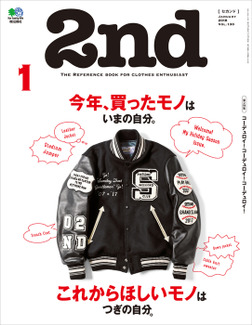 2nd 2018年1月号 Vol.130-電子書籍