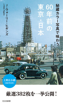 秘蔵カラー写真で味わう60年前の東京・日本-電子書籍