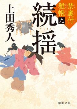 禁裏付雅帳 九 続揺-電子書籍