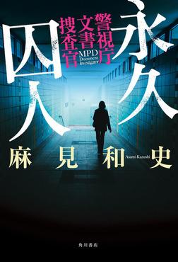 永久囚人 警視庁文書捜査官-電子書籍