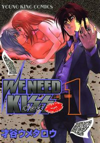 WE NEED KISS(1)