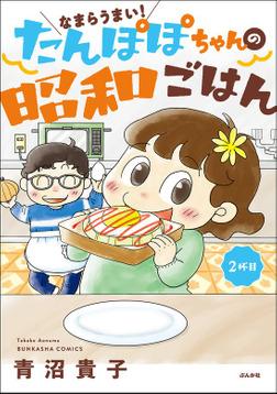 なまらうまい!たんぽぽちゃんの昭和ごはん 2杯目-電子書籍