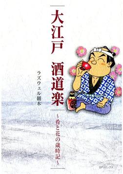 大江戸酒道楽~肴と花の歳時記~-電子書籍