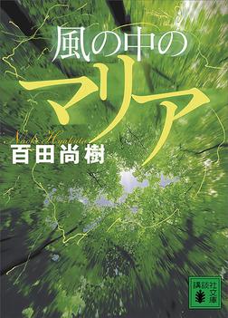 風の中のマリア-電子書籍