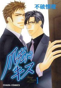 爪先にキス(1)