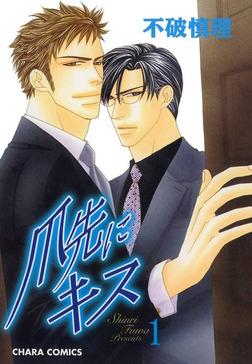 爪先にキス(1)-電子書籍