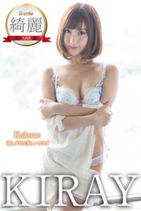 【S-cute】綺麗 Kokone 欲しがりな美しいカラダ Adult