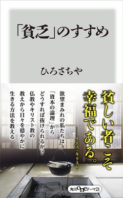 「貧乏」のすすめ-電子書籍