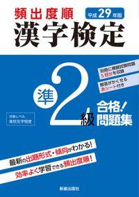 平成29年版 頻出度順 漢字検定準2級 合格!問題集 <赤シート無しバージョン>