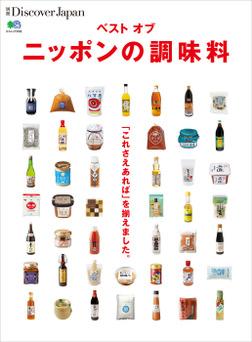 別冊Discover Japan ベスト オブ ニッポンの調味料-電子書籍