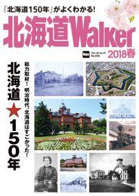 北海道Walker2018春