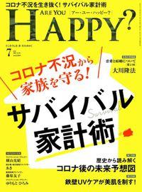 Are You Happy? (アーユーハッピー) 2020年7月号