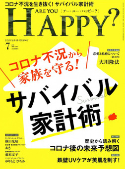 Are You Happy? (アーユーハッピー) 2020年7月号-電子書籍