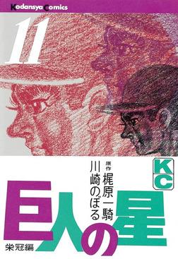 巨人の星(11)-電子書籍