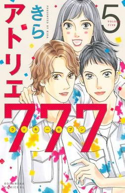アトリエ777(5)-電子書籍