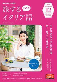 NHKテレビ 旅するためのイタリア語 2020年12月号