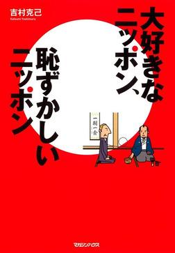 大好きなニッポン、恥ずかしいニッポン-電子書籍