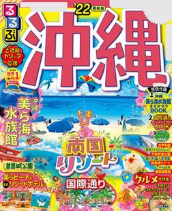 るるぶ沖縄'22-電子書籍