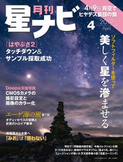 月刊星ナビ 2019年4月号-電子書籍