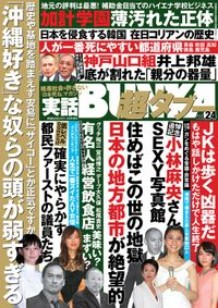 実話BUNKA超タブー vol.24【電子普及版】