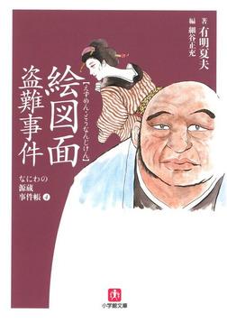 なにわの源蔵事件帳4 絵図面盗難事件(小学館文庫)-電子書籍