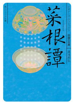菜根譚 ビギナーズ・クラシックス 中国の古典-電子書籍