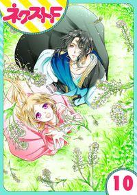 【単話売】蛇神さまと贄の花姫 10話