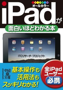 iPadが面白いほどわかる本-電子書籍