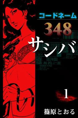 コードネーム348 サシバ (1)-電子書籍