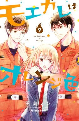 モエカレはオレンジ色(9)-電子書籍