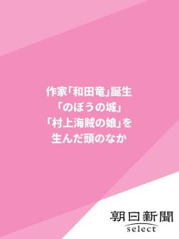 作家「和田竜」誕生 「のぼうの城」「村上海賊の娘」を生んだ頭のなか-電子書籍