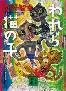われら猫の子-電子書籍