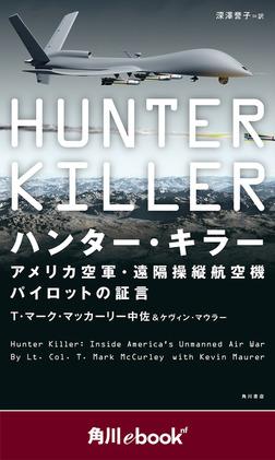 ハンター・キラー アメリカ空軍・遠隔操縦航空機パイロットの証言 (角川ebook nf)-電子書籍