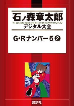 G・Rナンバー5(2)-電子書籍