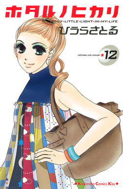 ホタルノヒカリ(12)-電子書籍