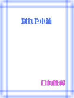 別れや本舗-電子書籍