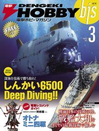 電撃ホビーマガジンbis 2012年3月号