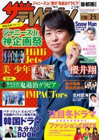 ザテレビジョン 首都圏関東版 2021年2/5号