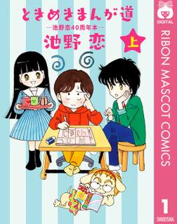 ときめきまんが道 ―池野恋40周年本― 上-電子書籍
