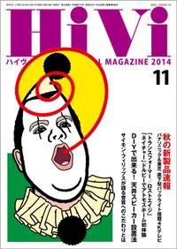 HiVi (ハイヴィ) 2014年 11月号