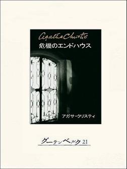 危機のエンドハウス-電子書籍