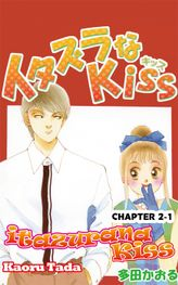 itazurana Kiss, Chapter 2-1