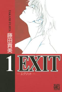 EXIT~エグジット~ (1)-電子書籍