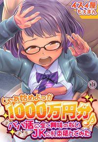 じゃあ始めよっか 1000万円分♪~パパ活に全く興味のないJKに札束積んでみた~1