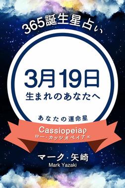 365誕生星占い~3月19日生まれのあなたへ~-電子書籍