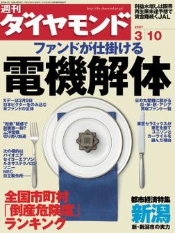 週刊ダイヤモンド 07年3月10日号-電子書籍