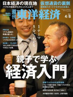 週刊東洋経済 2017年4月8日号-電子書籍