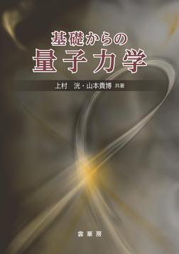 基礎からの量子力学-電子書籍