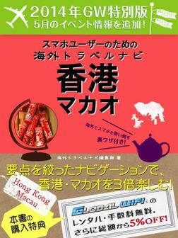 【2014年GW特別版】スマホユーザーのための海外トラベルナビ 香港・マカオ-電子書籍