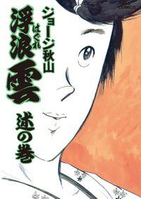浮浪雲(はぐれぐも)(32)